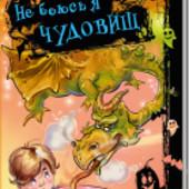"""Серия книг """"Не боюсь я ничего"""" рус.укр."""