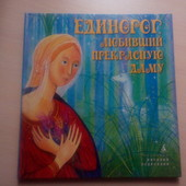 Единорог любивший прекрасную даму  мифы детям прекрасная книга ребенку