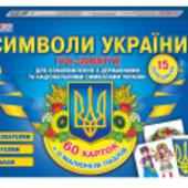 Роздавальний матеріал Державні символи України