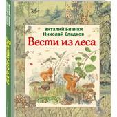 Бианки, Сладков, Шим: Вести из леса с илл. М. Белоусовой.