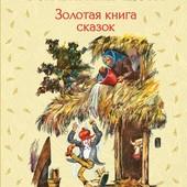 Божена Немцова: Золотая книга сказок.