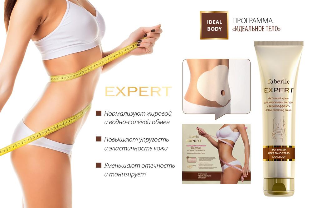 Средство для похудения от фаберлик отзывы