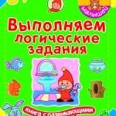 Выполняем логические задания рус.укр.