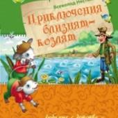 Любимая книга детства: Приключения близнят-козлят рус.укр.
