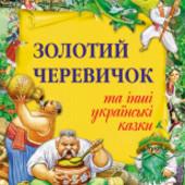 Золота колекція: Золотий черевичок та інші українські казки