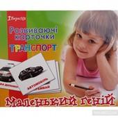 """Набор детских карточек 1 Вересня """"""""Транспорт"""""""