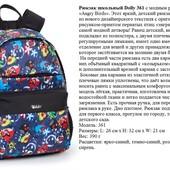 Рюкзаки школьные ТМ Dolly, много моделей и расцветок. Ч3.1