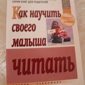 Как научить своего малыша читать Гленн Доман
