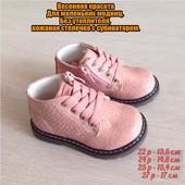 Весенние ботиночки на девочку, р.23-27, кож.стелька, супинатор