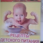 книга Рецепты детского питания.