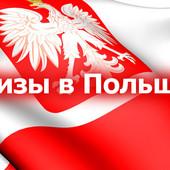 Визы в Польшу! Подбор вакансии + консультация!