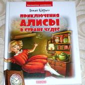 книга Льюис Кэрролл Приключения Алисы в стране чудес алиса пер. демурова