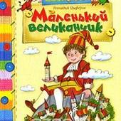 Геннадий Цыферов: Маленький великанчик. Сборник.