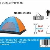 Туристическая палатка Zelart SY 018 однослойная. 6-ти местная