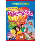 Энциклопедия Почемучки 29-20 см, Пегас