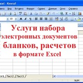 Услуги по набору электронных документов, таблиц в формате Excel, любые бланки, расчеты и прочее
