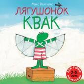 Книги по лягушонка Квака (Макс Велтхейс)