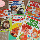 Супер книги картонки для наймолодших. Перша книга