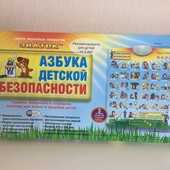Звуковой плакат - Азбука детской безопасности знаток