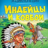 Симон, Буэ: Индейцы и ковбои. Твоя первая энциклопедия.