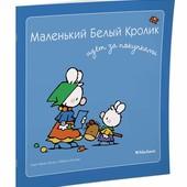 Маленький белый кролик (серия книг)