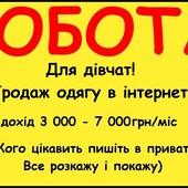 Интернет-работа на дому без вложений.Украина.Россия Не косметическая компания