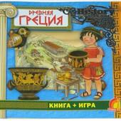Древняя Греция : Книга+ игра (в наличии на русском и украинском)