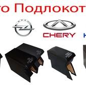 Подлокотники для Различных Машин Шкоды. Опель. Рено