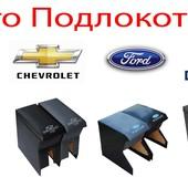 Подлокотник для Различных Машин Шкоды. Опель. Рено.