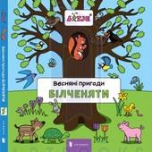 Весняні пригоди білченя  Lotje  автор Лизелотт Верштег видавництво  artbooks publishing