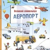 Дитяча книга великий віммельбух Аеропорт  автор Ізабель Ґьонґер видавництво Artbooks publishing