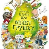 Неймовірна історія про велет-грушку автор  Якоб Мартін Стрід видавництво Читаріум