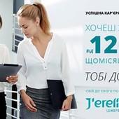 Робота в українській компанії Джерелія