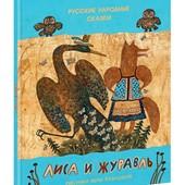 Лиса и журавль. Русские народные сказки.