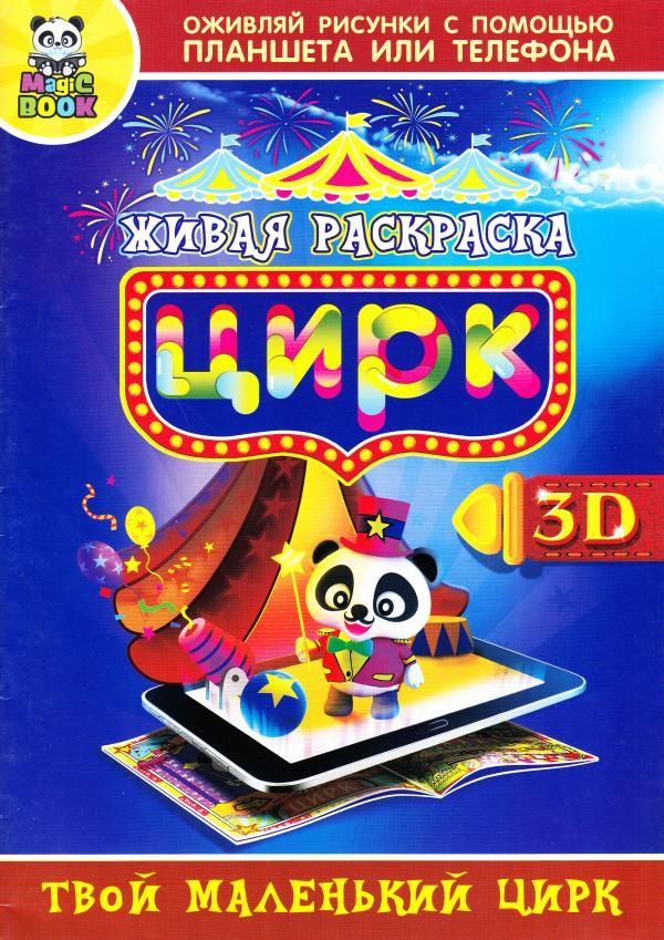 Раскраска magic book фото №1