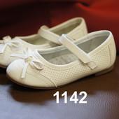 1142 Венгрия туфли