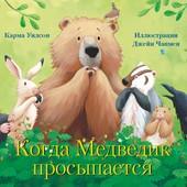 Карма Уилсон: Когда медведик просыпается.