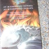 Х.Хендриксон От Всемирного потопа до Всемирного пожара