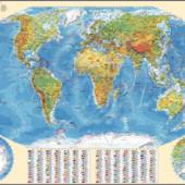 Общегеографическая карта мира ламинированная 2017 год