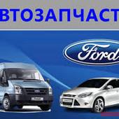 Запчасти к автомобилям Ford в наличии и под заказ