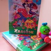 Збірка українських казок, 183 сторінки!