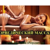 Аюрведический масляный  массаж тела в Харькове