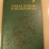 Топал Тополь в Мелитополь Риталий Заславский 1988г