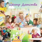 Детский сад «Центр Детства» - работает всё лето!