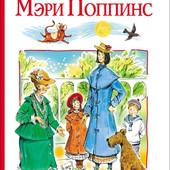 Мэри Поппинс. П. Трэверс