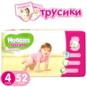 Подгузники-Трусики Huggies для девочек и мальчиков Доставка