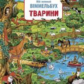 Мій великий віммельбух. Тварини. Динозаври. вид. Ранок