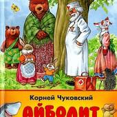 Корней Чуковский: Айболит. Стихи и сказки.
