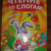 Большая красочная книга Чтение по слогам Аргумент Принт Харьков