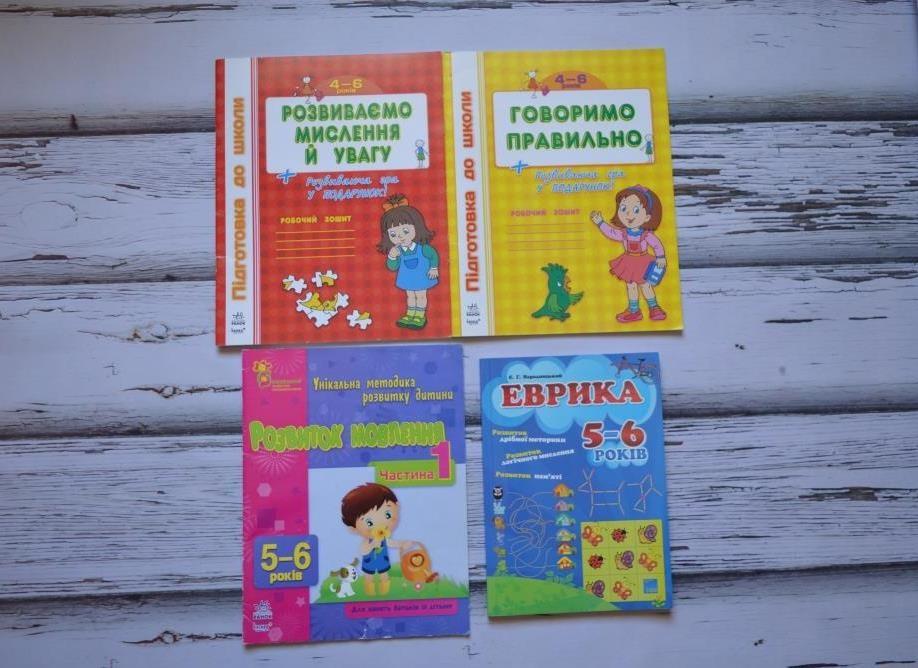 Обучающие книги для дошкольников фото №1